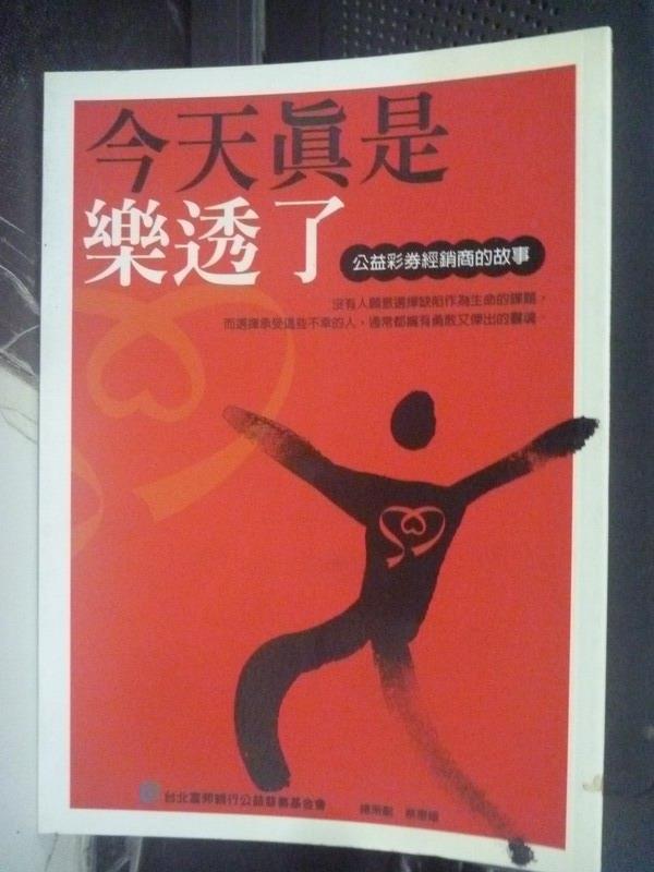 【書寶二手書T9/勵志_JGB】今天真是樂透了_財團法人臺北富邦銀行公益慈善基金會