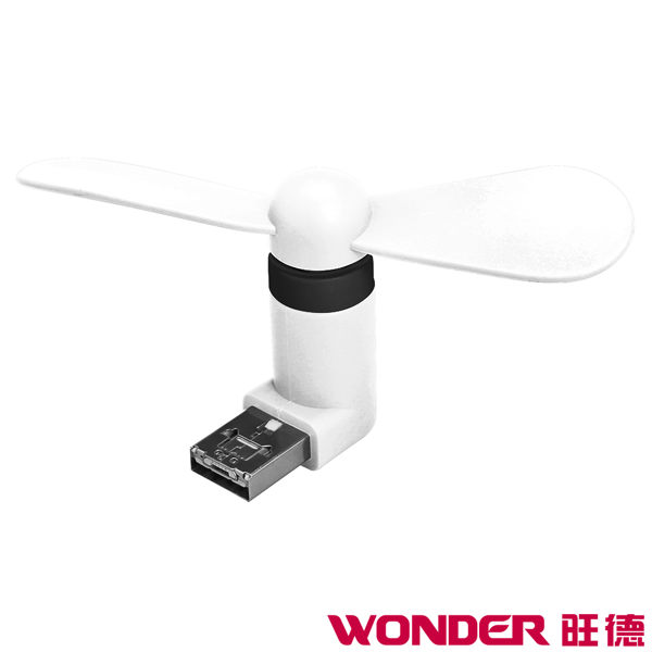 WONDER 旺德 Mini隨身風扇 WH-FU16/WH-FU17/電風扇/隨身扇/隨插即用/迷你風扇【馬尼行動通訊】