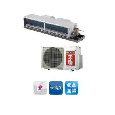 禾聯定頻一對一吊隱式冷氣 HFC-56B/HO-562 適用10-14坪
