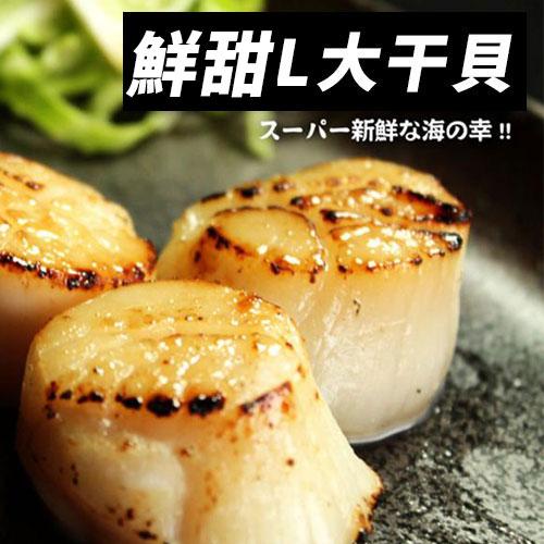 雙11就要搶→鮮甜L超大干貝只要11元★優食網海鮮專家