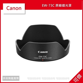 可傑 Canon EW-73C 原廠遮光罩 可反扣 卡口式 遮光罩 適用 EF-S 10-18MM