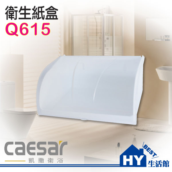 凱撒衛浴精選 平版衛生紙盒 Q615《HY生活館》水電材料專賣店