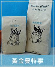 【以斯帖咖啡】黃金曼特寧-印尼蘇門答臘產區-咖啡豆-嚴選黃金曼特寧(半磅)