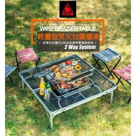 【【蘋果戶外】】KAZMI K6T3U004 輕量型焚火台圍爐桌 邊桌 RV-ST360 RV-ST361