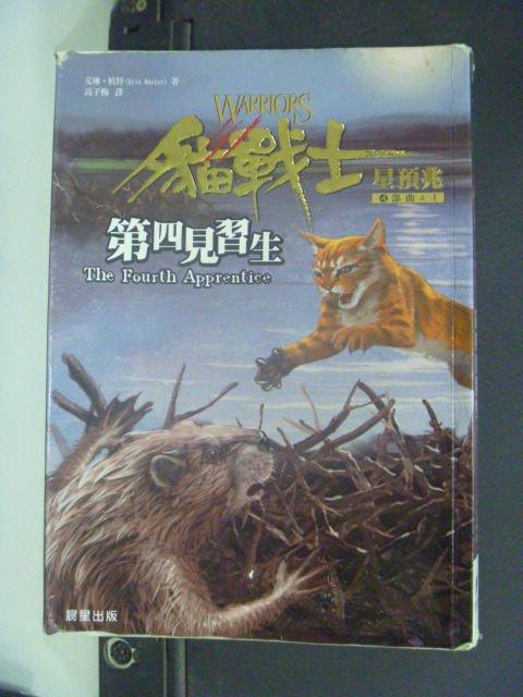 【書寶二手書T2/一般小說_GKL】貓戰士四部曲星預兆之一:第四見習生_高子梅