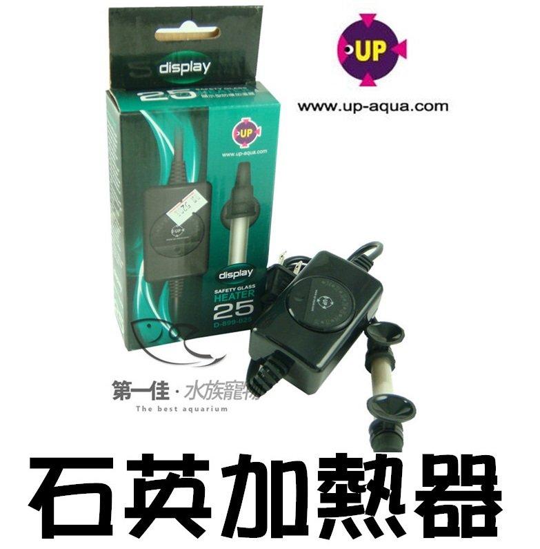 [第一佳 水族寵物] [小缸]台灣雅柏UP 顯示型防爆加溫器 [25W]控溫器加熱器 特賣免運