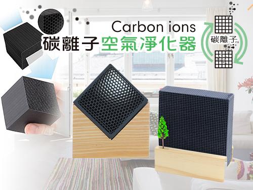 WallFree窩自在★採購世界★碳離子空氣凈化器-2款任選