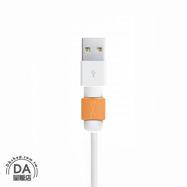 《DA量販店》Apple IPHONE I線套 USB 充電線 保護套 橘色(W98-0007)