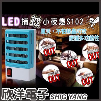 ※ 欣洋電子 ※ LED捕蚊小夜燈 (JGNL909) / 僅存粉色 認證通過