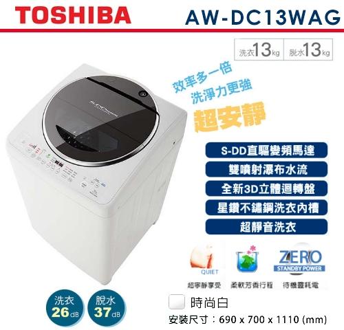 【佳麗寶】-(TOSHIBA)SDD 變頻13公斤洗衣機 時尚白 【AW-DC13WAG】