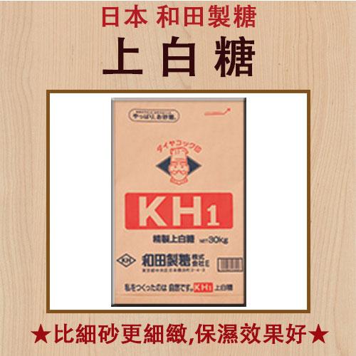 日本特選上白糖 (每包1000g)【有山羊烘焙材料】