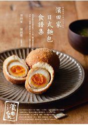 「濱田家」日式麵包食譜集:東京排隊名店獨特配方x手揉、麵包機兩種作法,香味&口感讓人驚訝的38