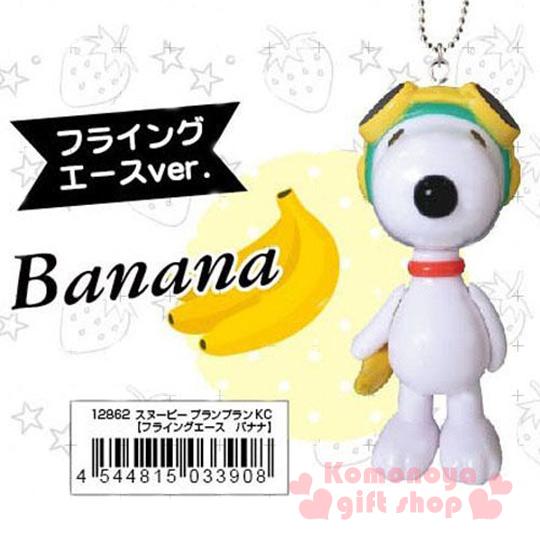 〔小禮堂〕史努比 造型娃娃吊飾《白.站姿.護目鏡.拿香蕉》搖擺四肢