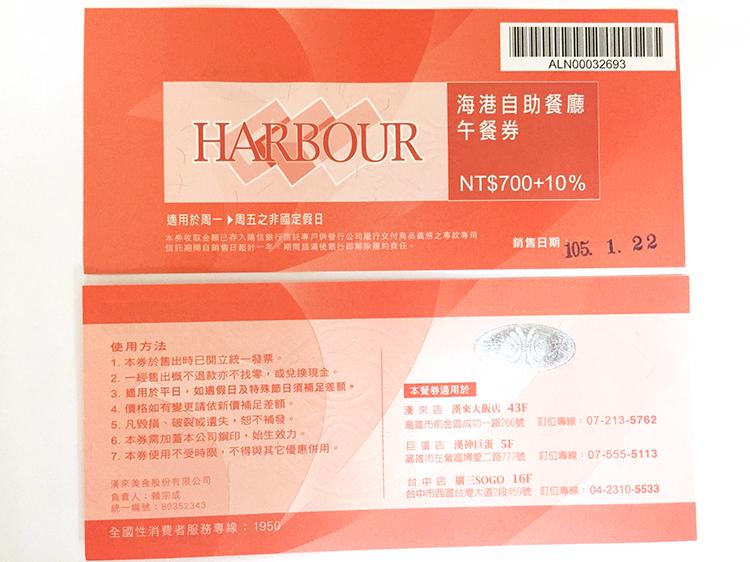 【漢來海港餐廳】平日自助午餐(全台通用/本商品不適用樂天折價劵及點數加碼活動)