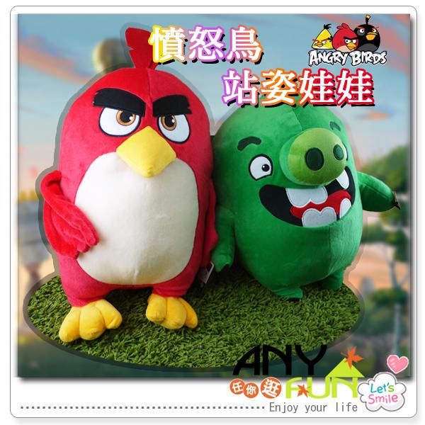 任你逛☆ 正版授權 18吋Angry Birds 電影憤怒鳥娃娃 玩偶 超大娃娃 禮物 anyfun【D6043】