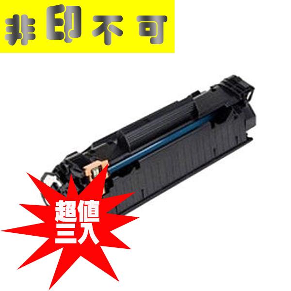 【非印不可】CANON CRG 337 相容環保碳粉匣 (3件組) 適用MF-216N