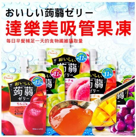 日本達樂美吸管果凍150g 凍飲 果汁 食物纖維補充[JP4955129] 千御國際