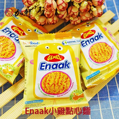 《加軒》韓國Enaak小雞點心麵(盒)