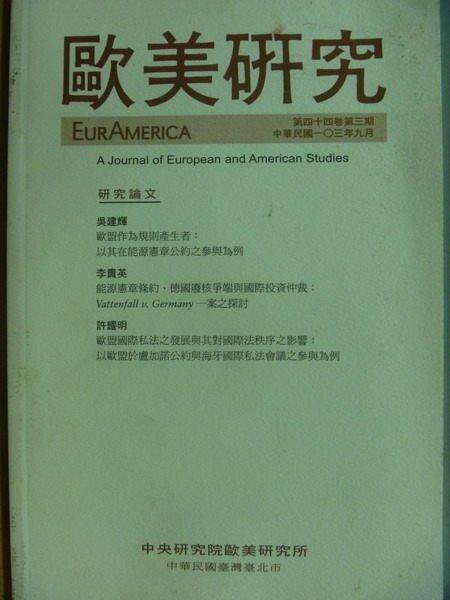 【書寶二手書T2/大學商學_QJE】歐美研究_第44卷第3期_中央研究院歐美研究所