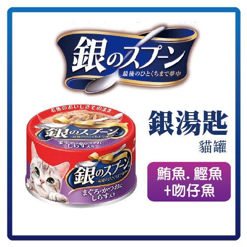 【日本直送】銀湯匙 貓罐-鮪魚+鰹魚+吻仔魚 70g-53元>可超取(C002H02)