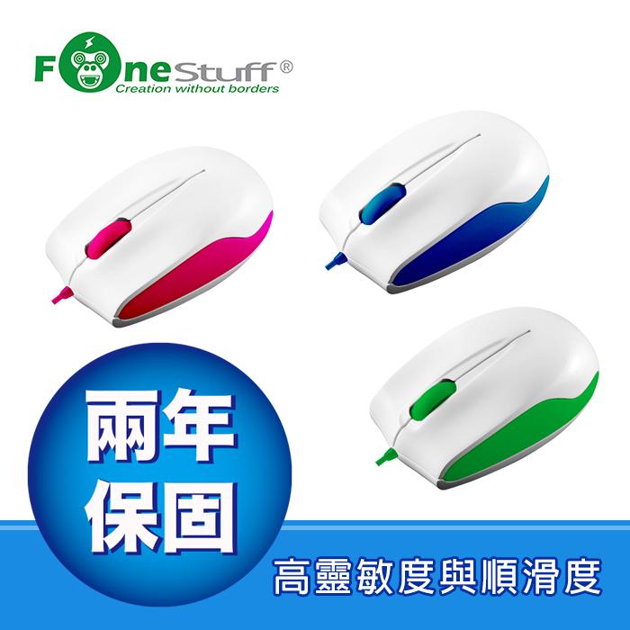 [不挑桌面] FONESTUFF S320_藍光有線滑鼠_羅技比較_福利品