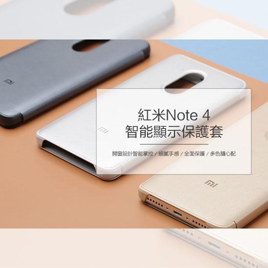 【原廠皮套】紅米Note 4 智慧顯示保護套/視窗側翻手機套/翻頁式 Mi Max Xiaomi MIUI 小米手機 公司貨