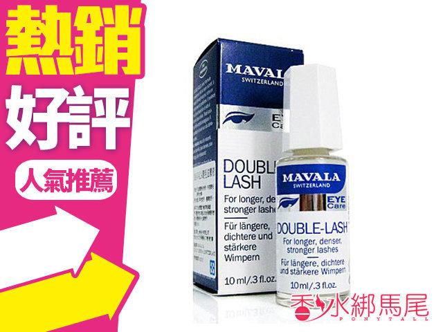 MAVALA 瑞士睫毛滋養增長液 睫毛增長滋養液 10ML◐香水綁馬尾◐