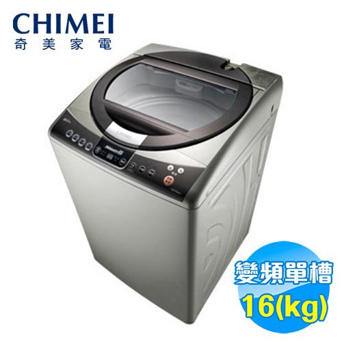 奇美 CHIMEI 16公斤 直立式變頻洗衣機 WS-P16VS1