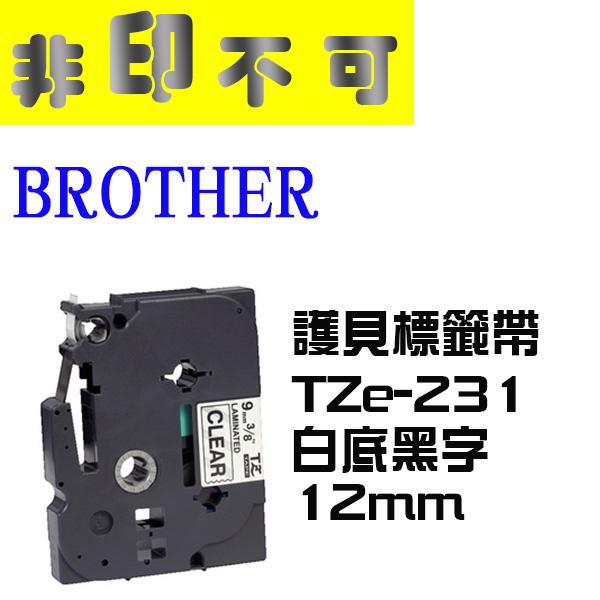【非印不可】BROTHER 相容護貝標籤帶 TZe-231 白底黑字 12mm 標籤帶