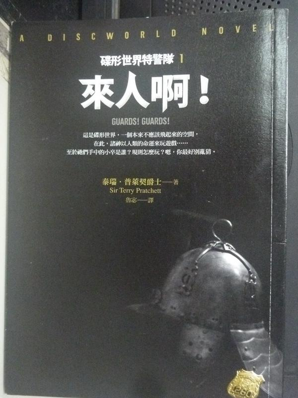 【書寶二手書T5/一般小說_LGF】碟形世界特警隊1:來人啊!_泰瑞‧普萊契爵士