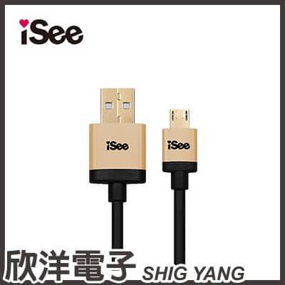 ※ 欣洋電子 ※ iSee Micro USB2.0 鋁合金 手機平板充電資料傳輸線1.2M/1.2米 三款色系 自由選購 (SH-C68,IS-C68)