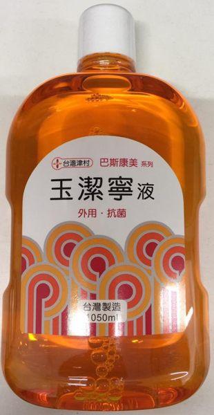 【巴斯康美】 玉潔寧液 1050ml/瓶