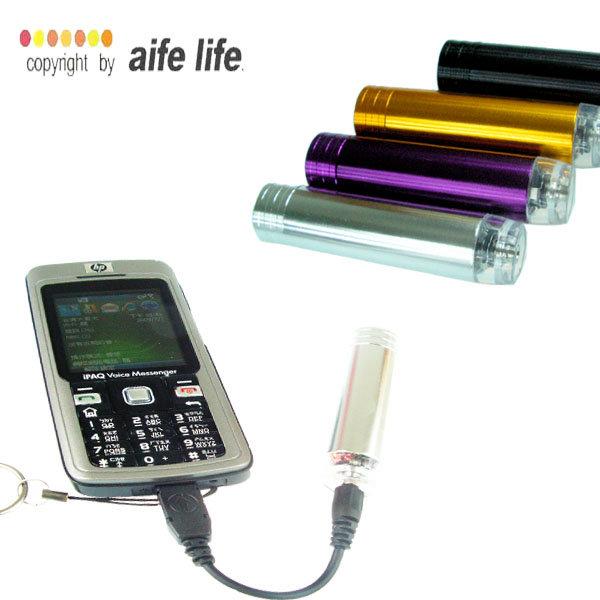 【aife life】【樂天資訊展】緊急時刻應急用手機充電器全配/行動電源!附四條轉接線!!外殼是超時尚感的鋁合金,一般3號電池就能快速解決手機沒電的窘境