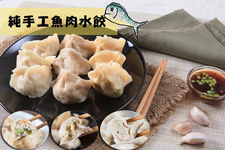 台東產地直送【純手工】鬼頭刀三元寶魚肉水餃-綜合風味(30顆/包)