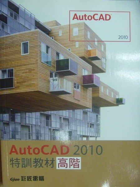 【書寶二手書T8/電腦_XEC】AutoCAD 2010特訊教材高階_附光碟