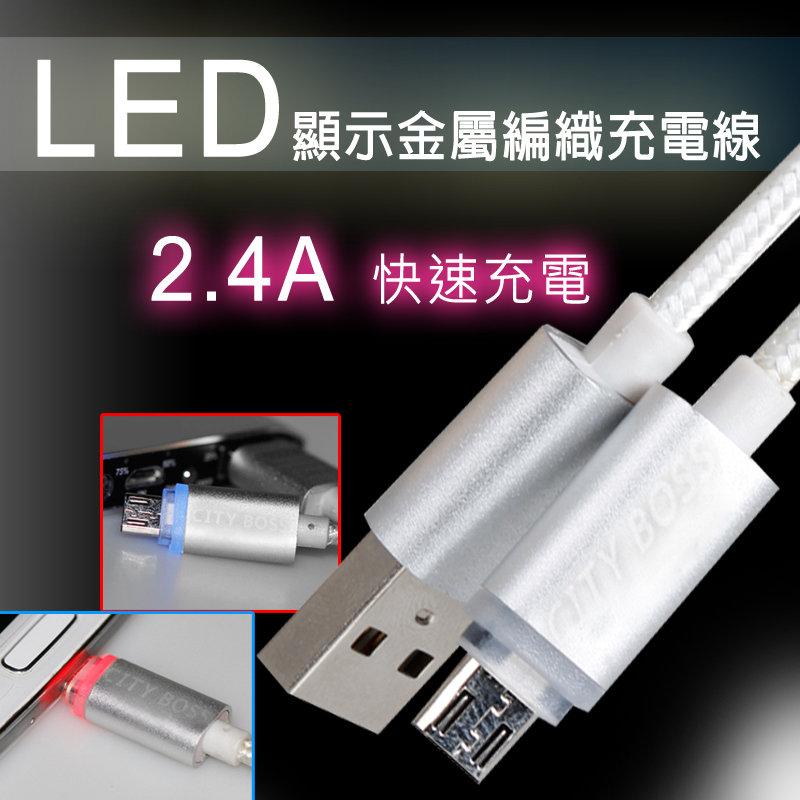 2.4A 快速充電 LED 燈號 防過充 CITY BOSS Micro USB 鋁合金 編織 高速傳輸線/120公分/1.2米/充電 資料傳輸/數據線/充電線/傳輸線/電源線/禮品/贈品/TIS購物館