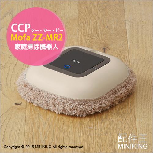 【配件王】日本代購 CCP Mofa ZZ-MR2 全自動擦地機器人 魔術滾輪自動轉向 可拆水洗