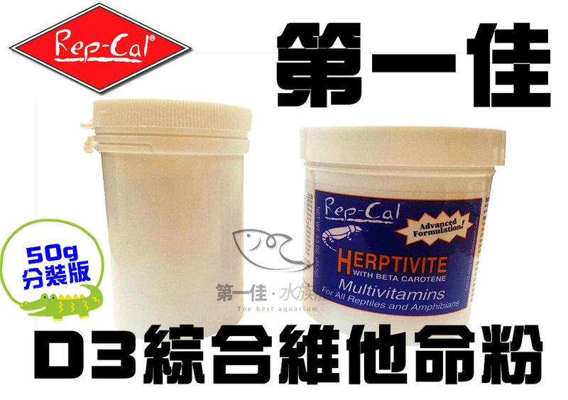 [第一佳水族寵物]「美國進口Rep-Cal D3綜合維他命粉 」 超細無磷D3鈣粉 兩棲,蜜袋鼯BML食譜 50g分裝版