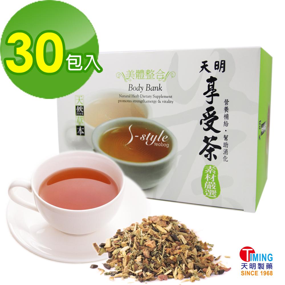 【天明製藥】享受茶 - 冬季健康茶飲(30包入)