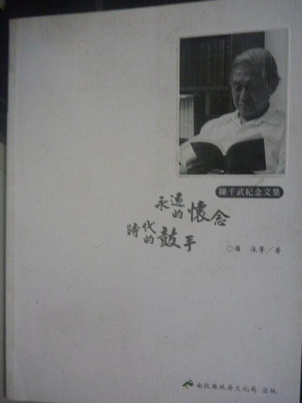 【書寶二手書T5/傳記_ZBM】意境與意味:陳千武研究論文選輯_遊麗芳