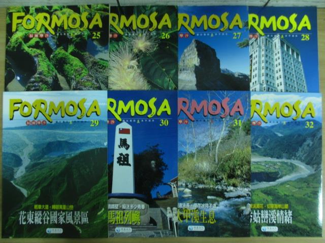 【書寶二手書T7/雜誌期刊_RDX】Formosa_25~32期間_共8本合售_花東縱谷國家風景區等