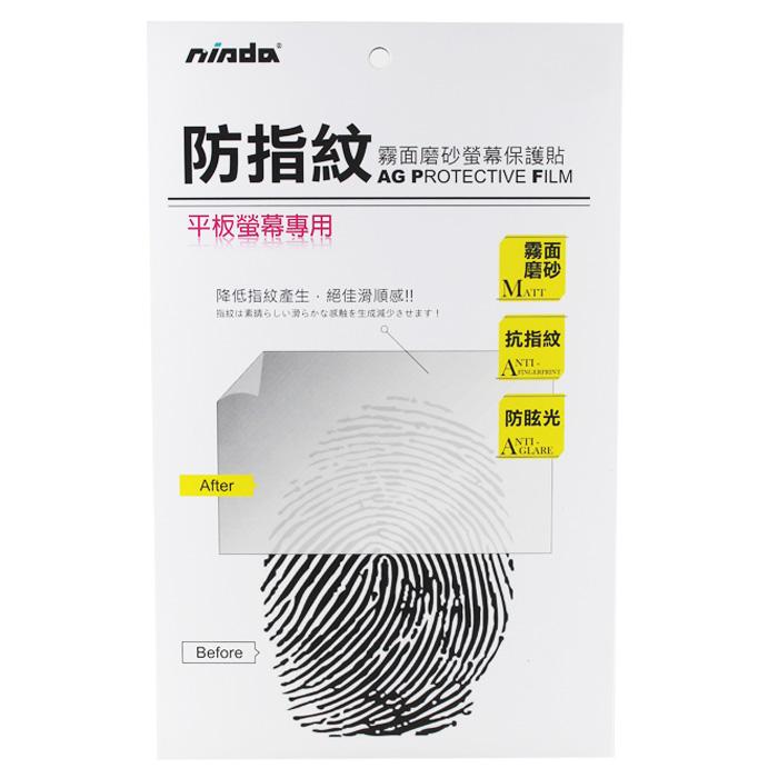 【NISDA~防指紋AG版】ASUS ZenPad S 8.0 Z580CA  8吋 WIFI  霧面螢幕保護貼~抗刮耐磨~台灣製造