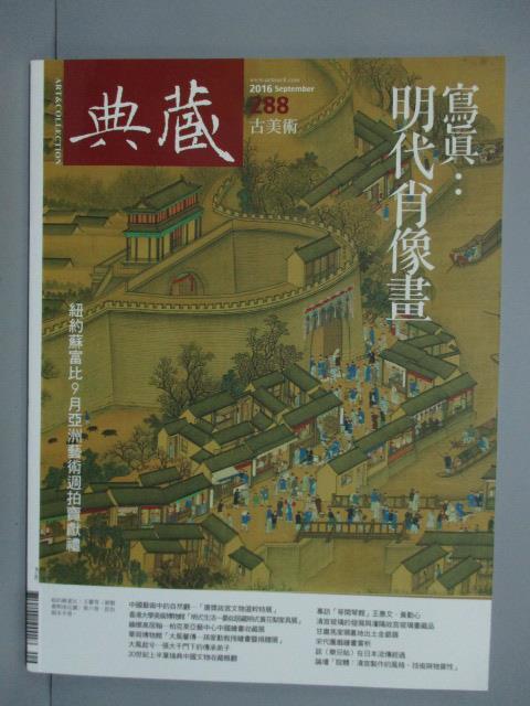 【書寶二手書T1/雜誌期刊_XGD】典藏古美術_288期_寫真-明代肖像畫等