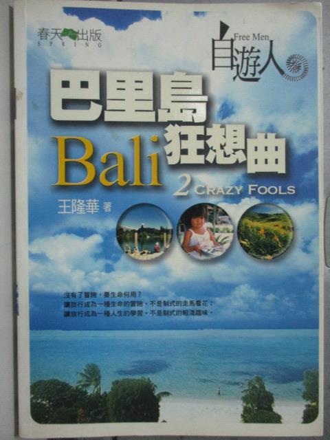 【書寶二手書T1/文學_OBS】巴里島狂想曲BAIL-遠足03_王隆華
