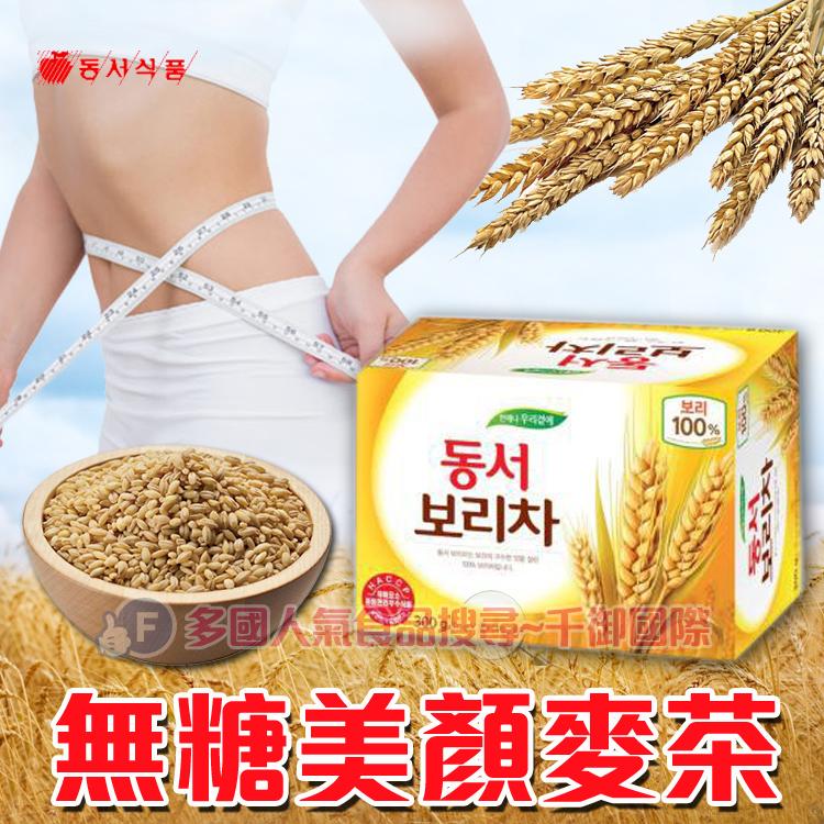 韓國無糖美顏麥茶 麥茶包(家庭號10g*30包)[KO8801037006919]千御國際