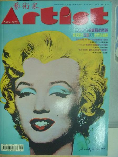 【書寶二手書T1/雜誌期刊_YAS】藝術家_404期_2008年視覺藝術回顧等