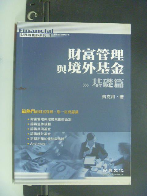 【書寶二手書T6/基金_GEO】財富管理與境外基金-基礎篇_齊克用