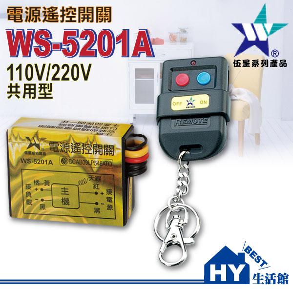 伍星電工 WS-5201A電源遙控開關【遠端遙控控制您的電器】台灣製-《HY生活館》水電材料專賣店