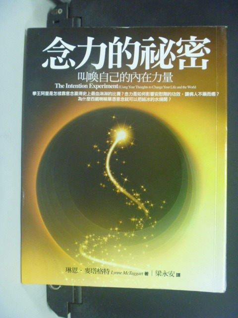 【書寶二手書T8/心靈成長_ILV】念力的祕密-叫喚自己的內在力量_梁永安, 琳恩.麥塔
