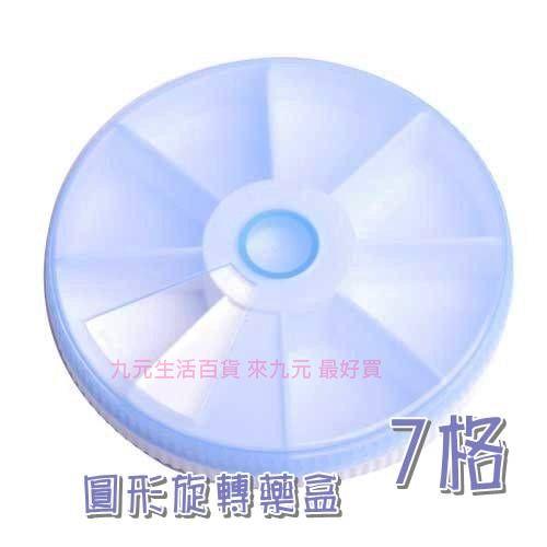 【九元生活百貨】圓形旋轉藥盒 7格藥盒 收納盒